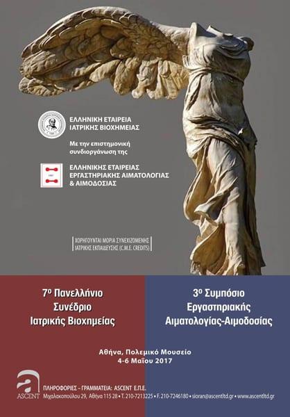 7-panellinio-synedrio-iatrikis-vioximeias