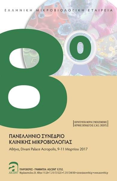 8-panellinio-synedrio-klinikis-mikroviologias